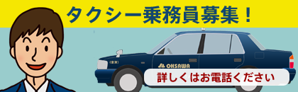 タクシー乗務員募集!